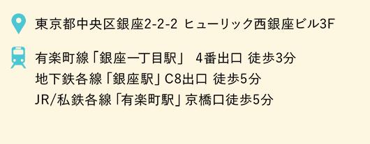 銀座スタジオ情報