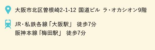 梅田スタジオ情報