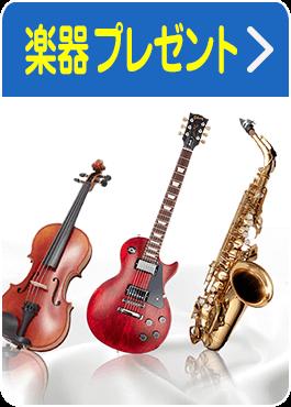 楽器プレゼント